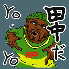 【田中】専用名字スタンプだYO!