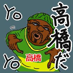 【高橋】専用名字スタンプだYO!