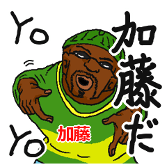 【加藤】専用名字スタンプだYO!