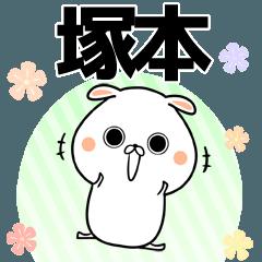 塚本の元気な敬語入り名前スタンプ(40個入)