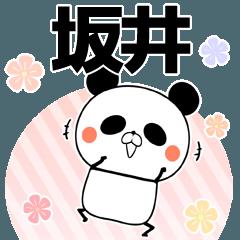 坂井の元気な敬語入り名前スタンプ(40個入)