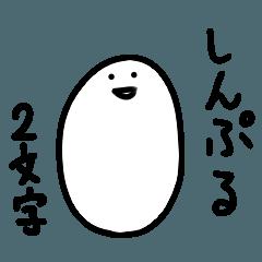 シンプル極まりないスタンプ(2文字)