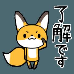 黄色い狐のよく使う言葉スタンプ