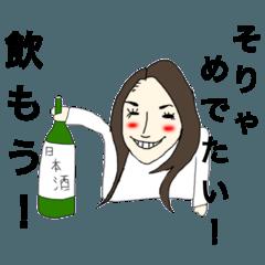日本酒好き女子