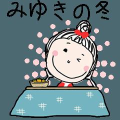 [みゆき]ちゃん専用*名前スタンプ*冬ver.