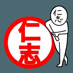 【仁志さん】が使う名前スタンプ☆