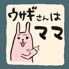 ウサギさんはママ
