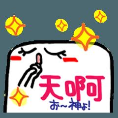 [LINEスタンプ] 【台湾】幸せのリアクション。