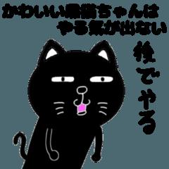 かわいい黒猫ちゃんはヤル気が出ない