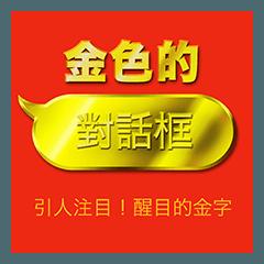金色的對話框【台湾語・中国語】