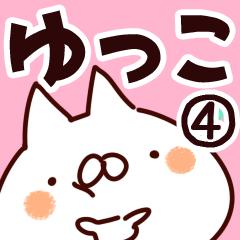 【ゆっこ】専用4
