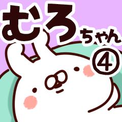 【むろちゃん】専用4