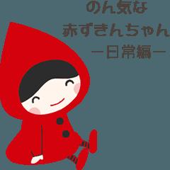 のん気な赤ずきんちゃん -日常編-