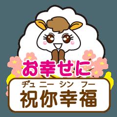 中国語(台湾版)読み方付きと日本語②