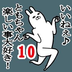 ともちゃんが使う面白名前スタンプ10
