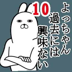 よっちゃんが使う面白名前スタンプ10