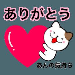 【あん】が使う主婦が作ったデカ文字ネコ