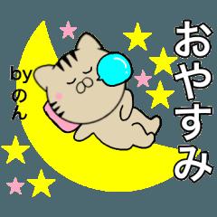 【のん】が使う主婦が作ったデカ文字ネコ
