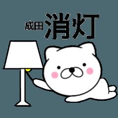 【成田】が使う主婦が作ったデカ文字ネコ