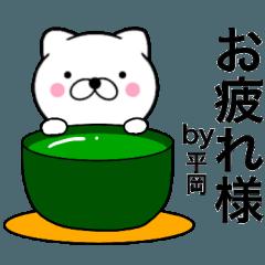 【平岡】が使う主婦が作ったデカ文字ネコ