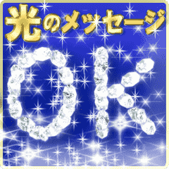 ☆光のメッセージ☆大人にやさしく☆動く☆