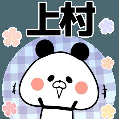 上村の元気な敬語入り名前スタンプ(40個入)