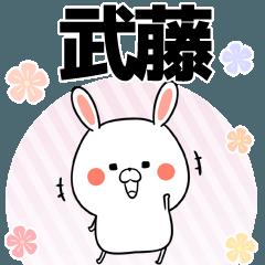 武藤の元気な敬語入り名前スタンプ(40個入)