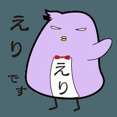 ■えりのネームスタンプ