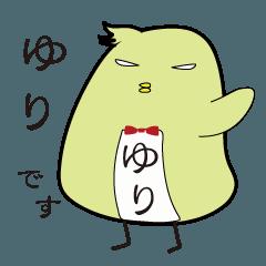 ■ゆりのネームスタンプ