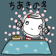 [ちあき]ちゃん専用*名前スタンプ*冬ver.