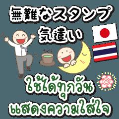 タイ語 日本語 無難なスタンプ 気遣い