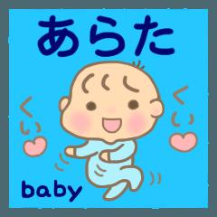 あらたくん(赤ちゃん)専用のスタンプ