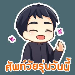 マコト : 今日の若者言葉 タイ語