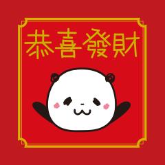 春節♥️福福ぱんだ [中国語繁体字]