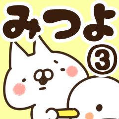 【みつよ】専用3