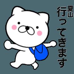【夏山】が使う主婦が作ったデカ文字ネコ