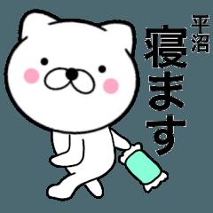 【平沼】が使う主婦が作ったデカ文字ネコ