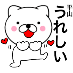 【平山】が使う主婦が作ったデカ文字ネコ