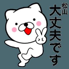 【松山】が使う主婦が作ったデカ文字ネコ