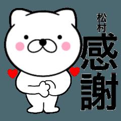 【松村】が使う主婦が作ったデカ文字ネコ