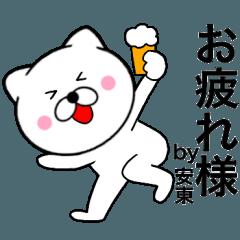 【安東】が使う主婦が作ったデカ文字ネコ