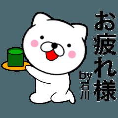 【石川】が使う主婦が作ったデカ文字ネコ