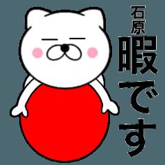 【石原】が使う主婦が作ったデカ文字ネコ