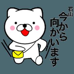 【石山】が使う主婦が作ったデカ文字ネコ