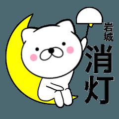 【岩城】が使う主婦が作ったデカ文字ネコ