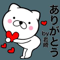 【岩崎】が使う主婦が作ったデカ文字ネコ
