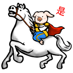 pig's life story in traditional chinese