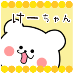 けーちゃん限定・名前スタンプ★★日常