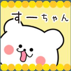 すーちゃん限定・名前スタンプ★★日常
