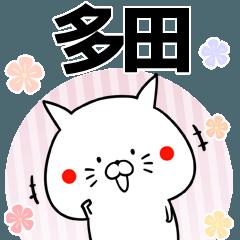 多田の元気な敬語入り名前スタンプ(40個入)
